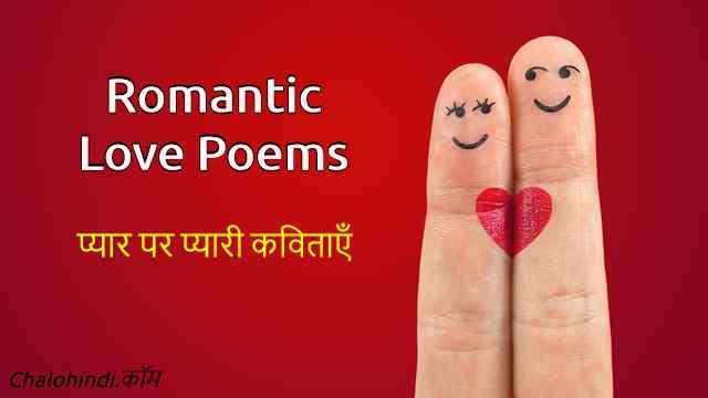 best hindi poems on love