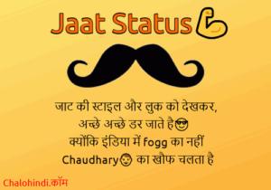 royal jaat status in hindi