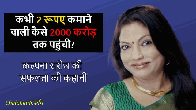 kalpana saroj biography and motivational story in hindi