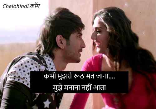 Love images with quotes in hindi for husband