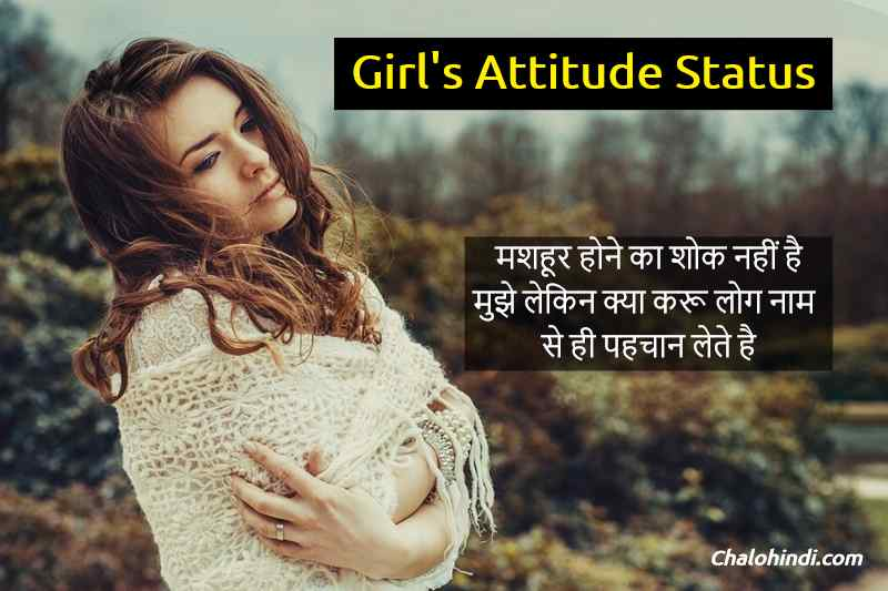 January 2020 30 Unique Attitude Status In Hindi For Girl