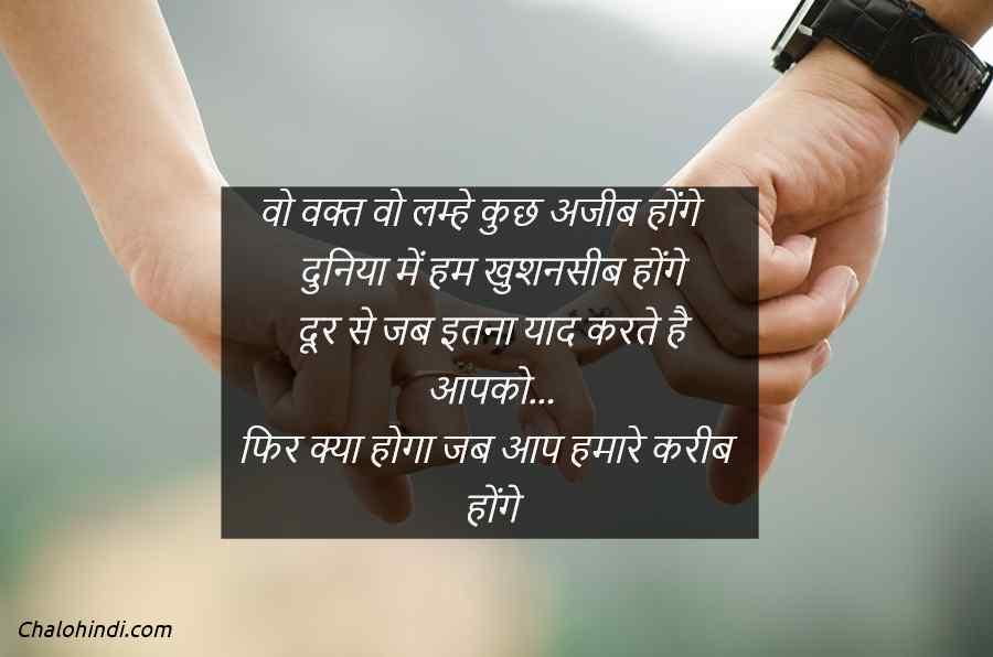 Best 30+ Romantic Shayari with Images in Hindi - हिंदी शायरी