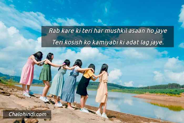 4 August Special] Friendship Day Wishes for Best Friend in Hindi
