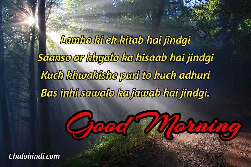 [Updated] Good Morning Shayari in Hindi 140 - Morning ...