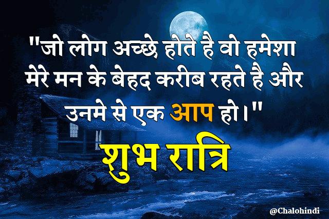 Goodnight Shayari In Hindi For Whatsapp 2020 Quotes Dunia