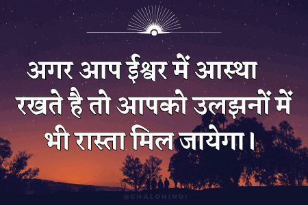 À¤— À¤¡ À¤® À¤° À¤¨ À¤— À¤¥ À¤Ÿ À¤¸ Good Morning Quotes Thoughts In Hindi With Images