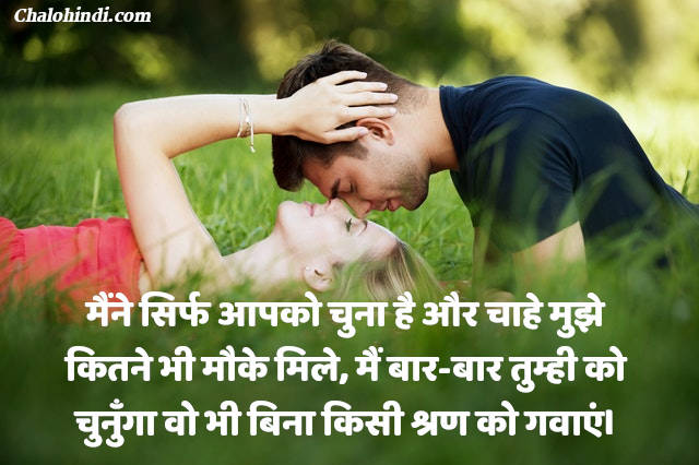 35 Husband Wife Love Quotes in Hindi with Images 2020